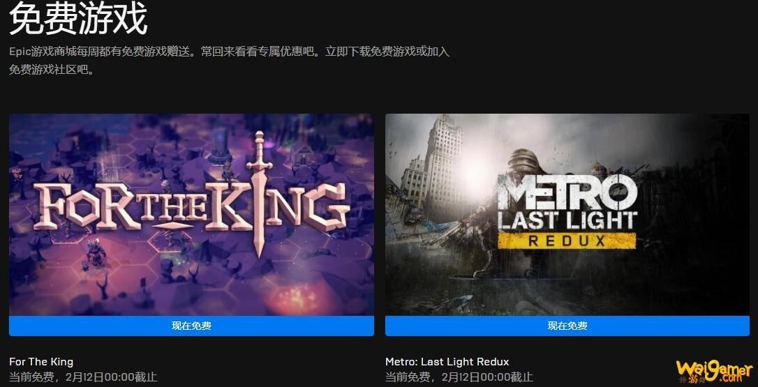 Epic喜加二 《为了吾王》《战慄深隧:最后曙光重製版》