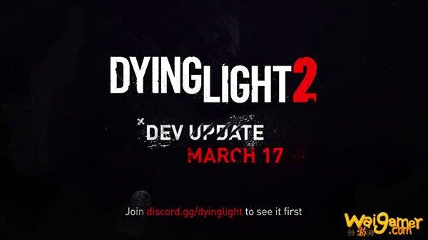 《垂死之光2》新消息将于3月17日公布