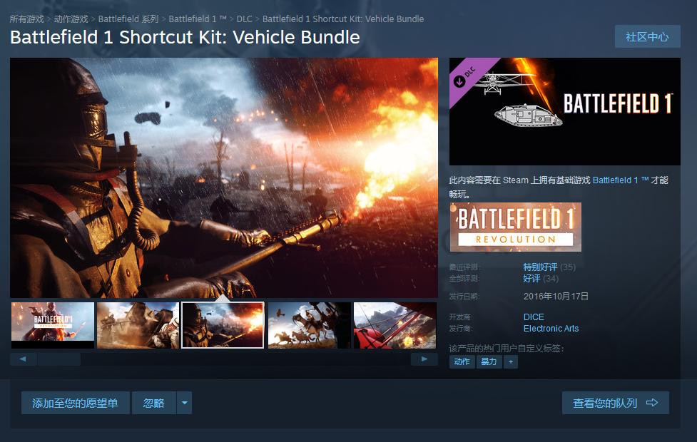 Steam喜加一:《战地风云1》载具捆绑包免费领取!