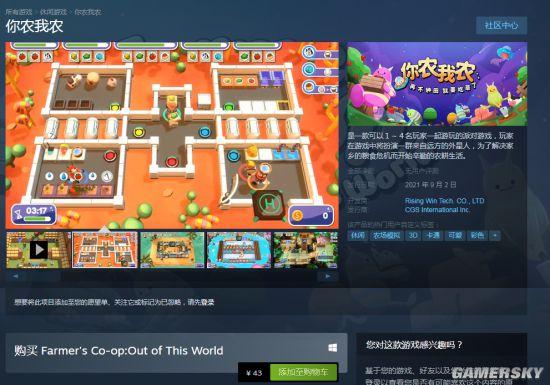 多人合作派对游戏《你农我农》现已发售 售价43元支持中文