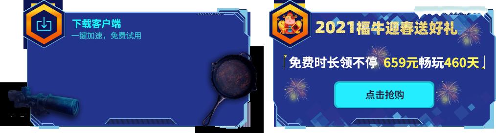 官网首页春节活动图片